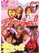 (、3`)ノ☆FRESH!!+α