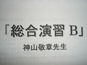 明星通信 総合演習B神山クラス