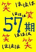 ガッツリ住高57期ッッ!!