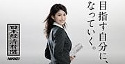 日本経済新聞 mixi版