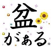 盆ガール。【浴衣・和・夏祭り】
