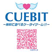 CUEBIT 携帯位置ゲー