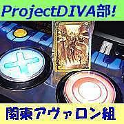 関東アヴァロンProject DIVA部