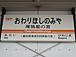 月の宮駅(東海道線)