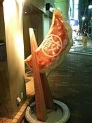 中野新橋餃子部