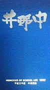 ★井野中97年度卒業生★