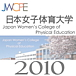 2010年  日本女子体育大学入学