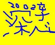 加速する深志ズム2002年深志卒