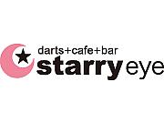 【starry eye】ハードダーツ