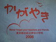 東京都北区立神谷小学校/70期生