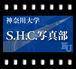 神奈川大学 S.H.C.写真部
