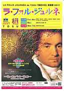 ベートーベン好きクラシック好き