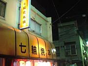七輪焼本舗