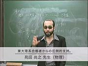 東進ハイスクールCMの熱い言葉
