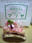 西洋菓子工房マツヤ@高知