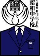 昭島市立昭和中学校 1980年生