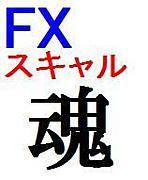 FXスキャル魂(最強伝説)
