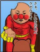 我ガ身ヲ削リテ、汝ノ幸ヲ願フ。