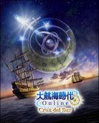 大航海時代Onlineボレアス