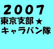 2007東京支部キャラバン隊