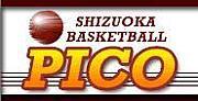 TeamPICO(静岡 清水 バスケ)
