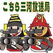 Team★Mikawa