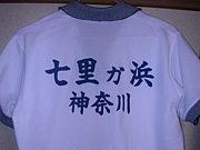 七里ガ浜高校 バド部 OB会