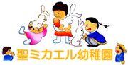 松戸聖ミカエル幼稚園