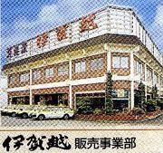 伊賀越 (株)