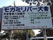 モガミリバー犬舎 (酒田市)