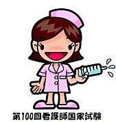 第101回看護師国家試験
