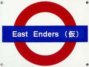 East Enders(仮)