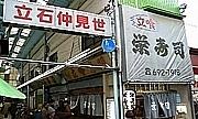 立石 栄寿司 (立喰い)