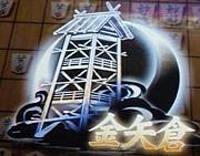 富山県将棋倶楽部