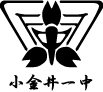 小金井第1中学校