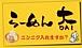 らーめん大 竹ノ塚店