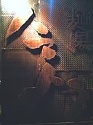 麺場 ハマトラ[日吉店]