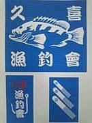 久喜漁釣會