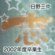【日野】2002年度卒業生【三中】