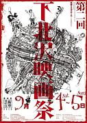 下北沢映画祭