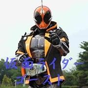 仮面ライダーゴースト (原初)