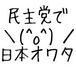 民主党で日本がヤバイ!