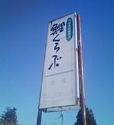 秋田 鯉釣り 集い