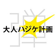 大人ハジケ計画