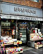 ◆韓紙工芸◆