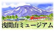 浅間山ミュージアム