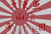大東亜山陰帝国「UNITE」