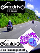 OVER DRIVE 北九州支部