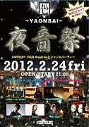 夜音祭 〜YAONSAI〜