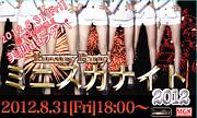 ラグパ〜Luxury Party〜